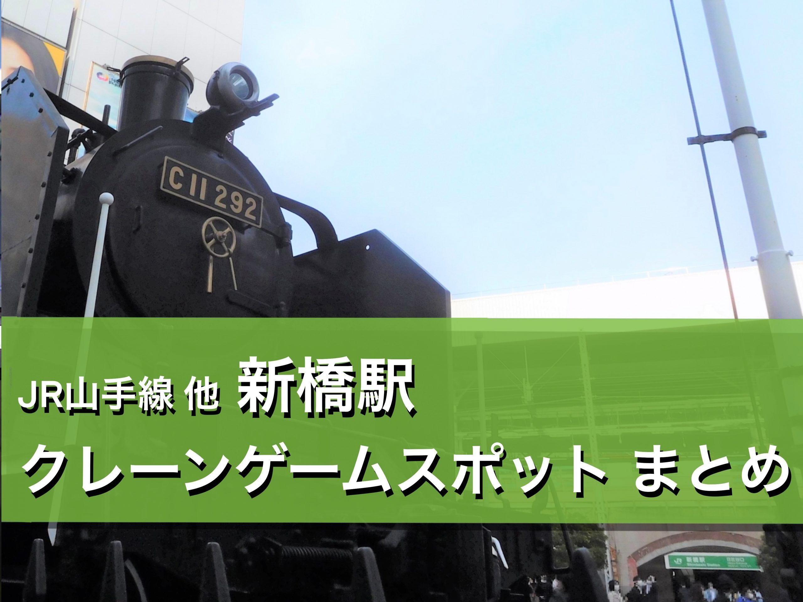 【新橋駅】クレーンゲームができる場所