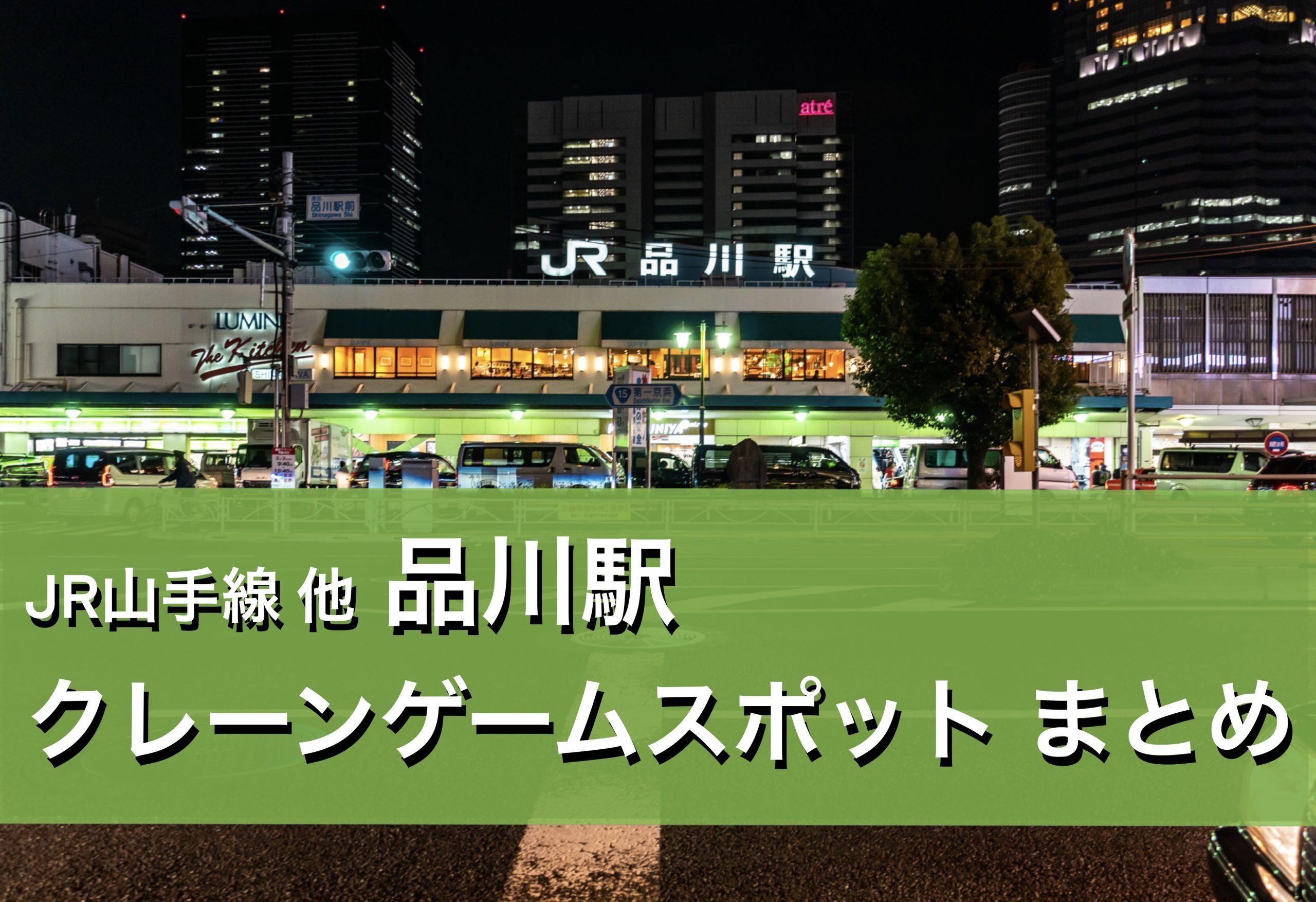 【品川駅】クレーンゲームができる場所