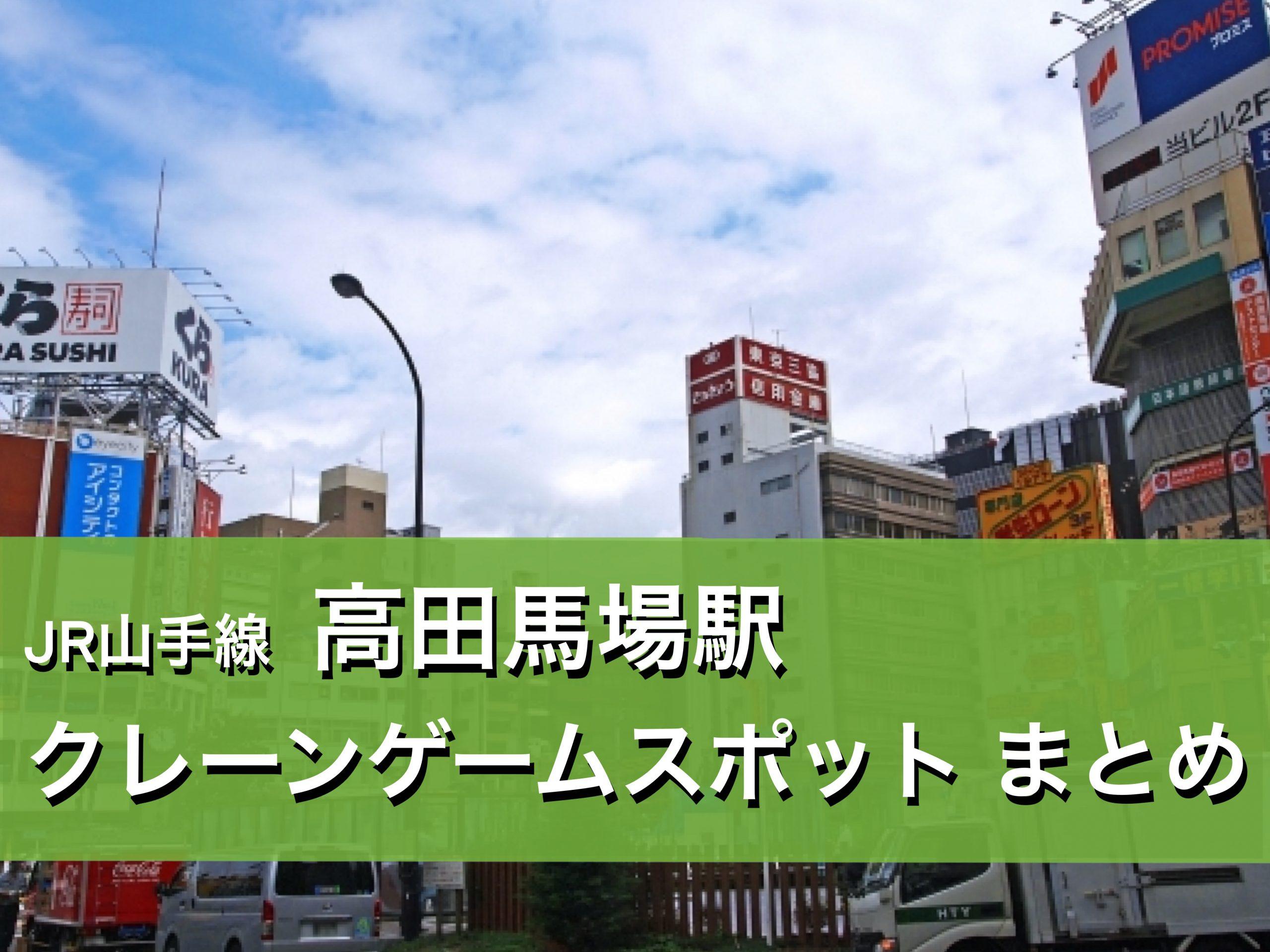 【高田馬場駅】クレーンゲームができる場所