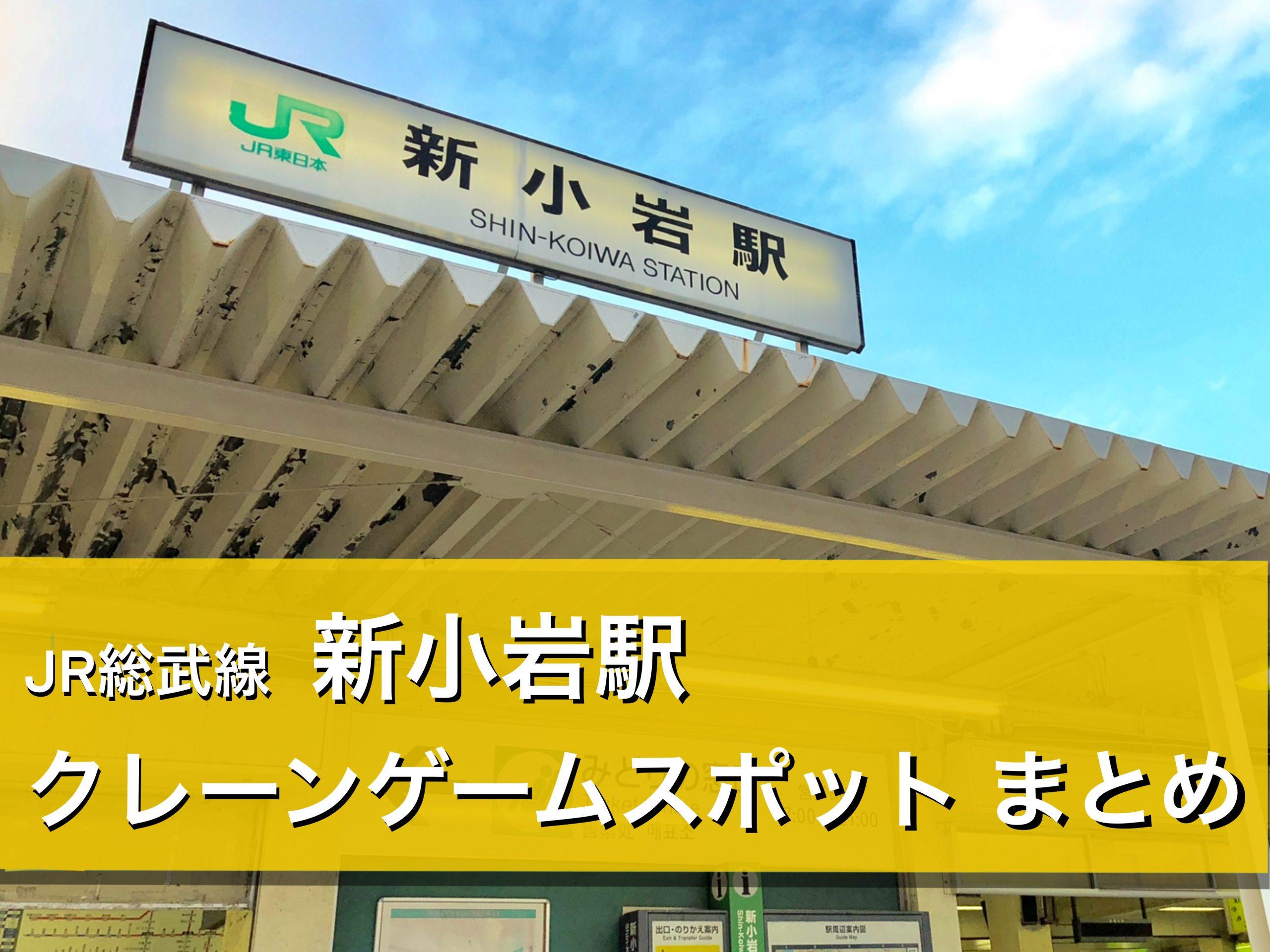 【新小岩駅】クレーンゲームができる場所