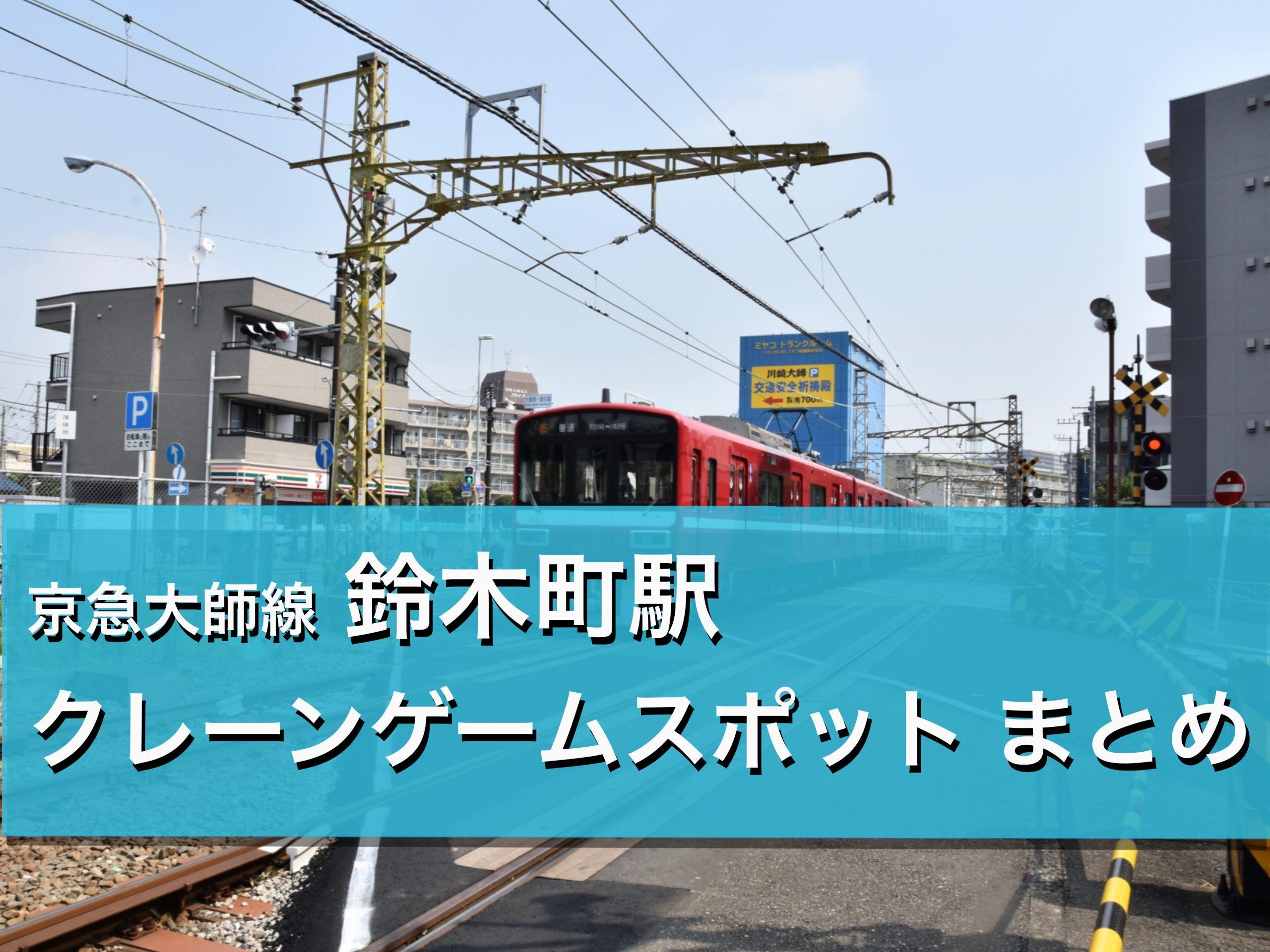 【鈴木町駅】クレーンゲームができる場所