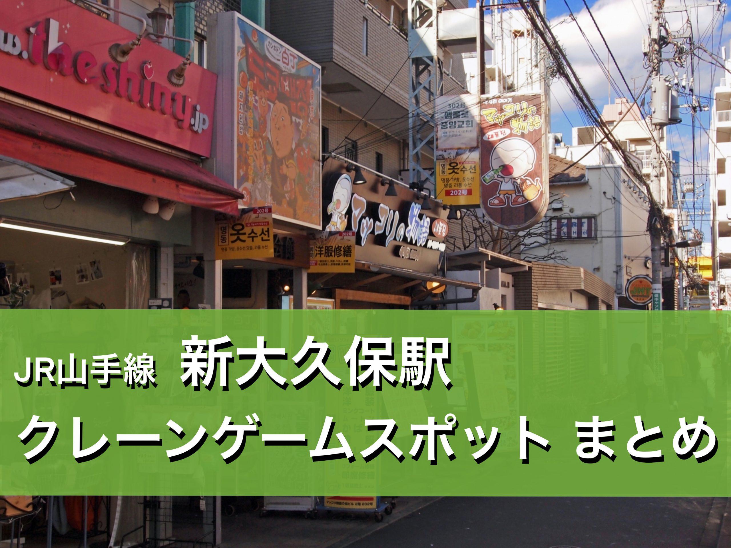 【新大久保駅】クレーンゲームができる場所