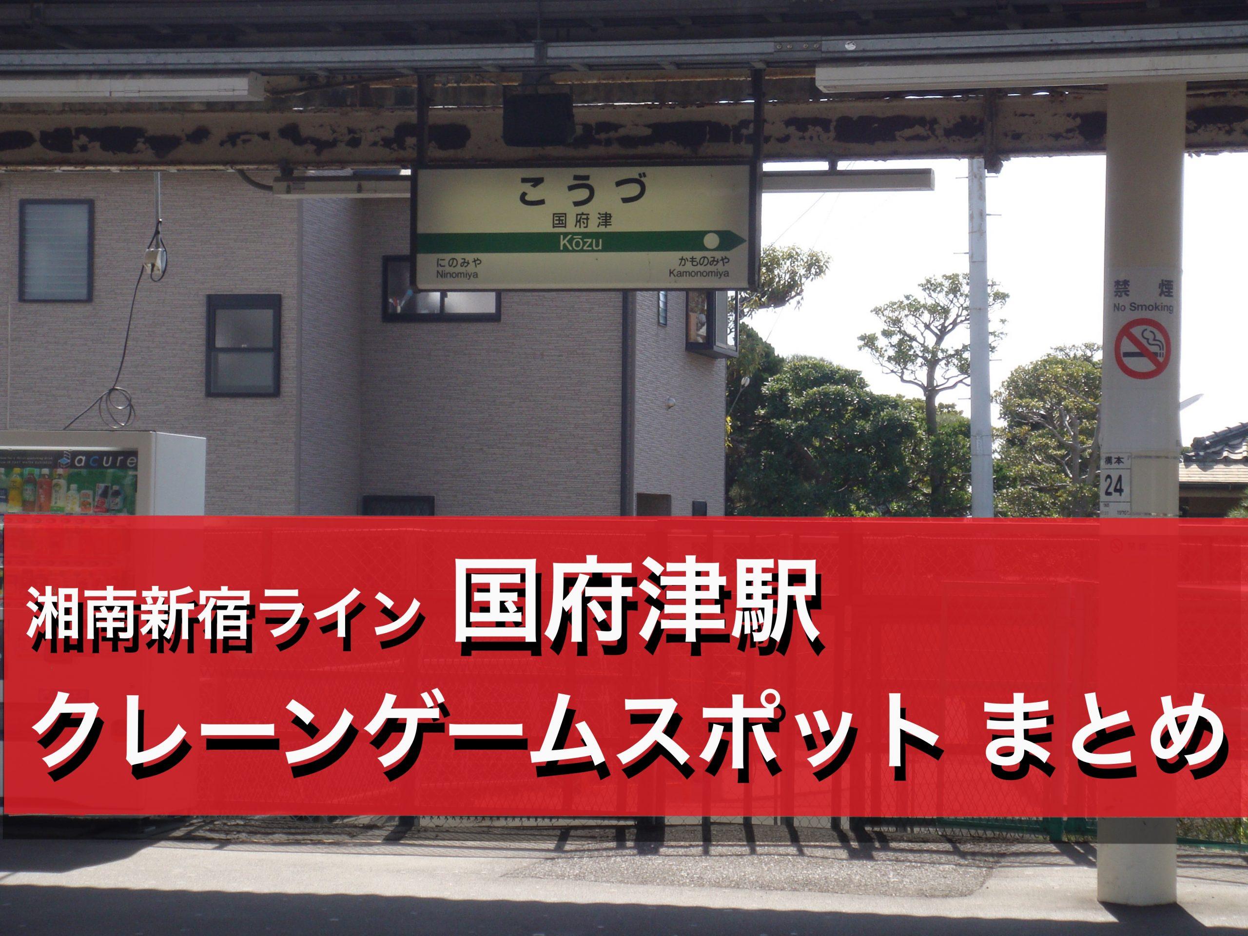 【国府津駅】クレーンゲームができる場所