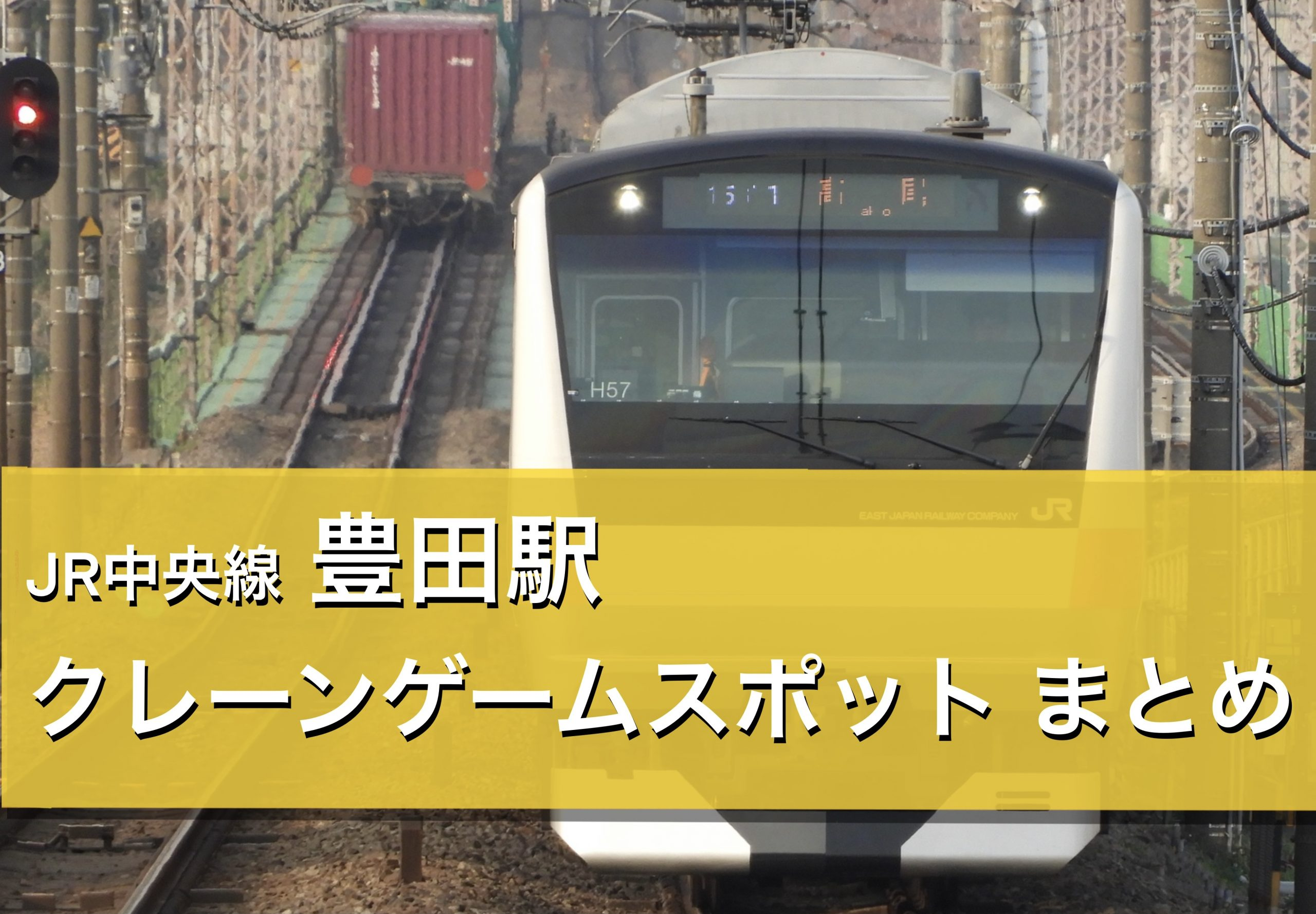 【豊田駅】クレーンゲームができる場所