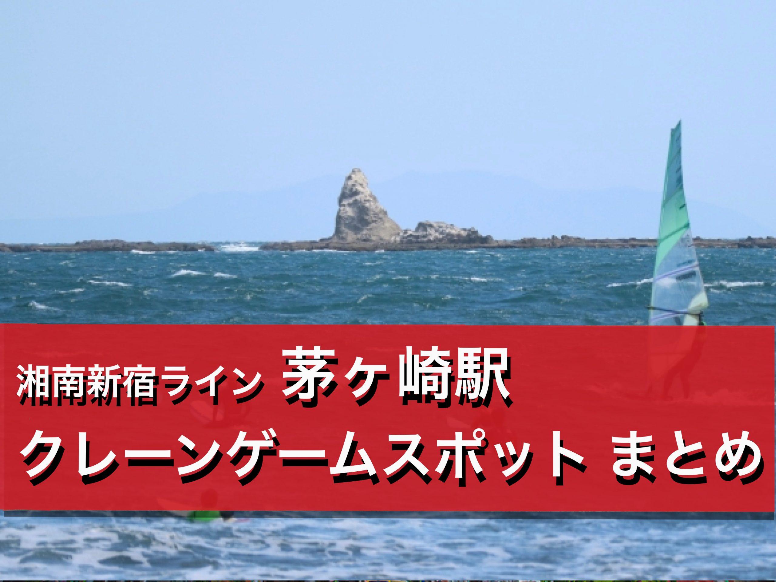 【茅ヶ崎駅】クレーンゲームができる場所