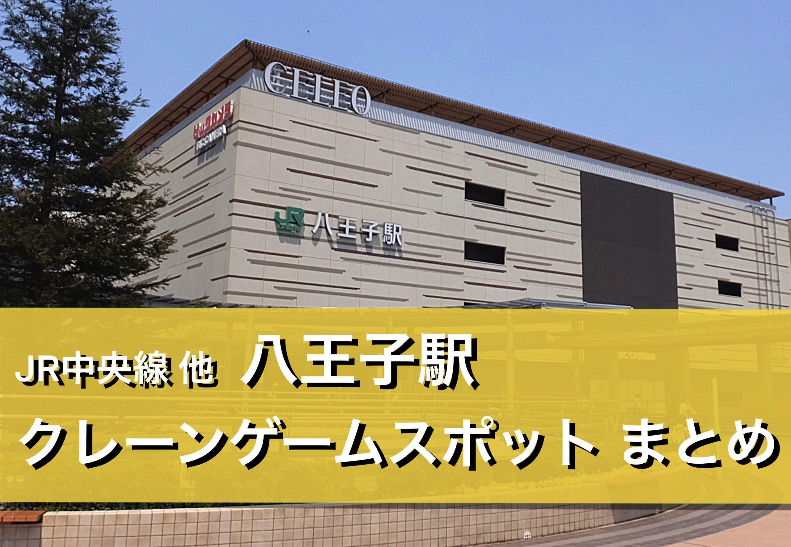 【八王子駅】クレーンゲームができる場所