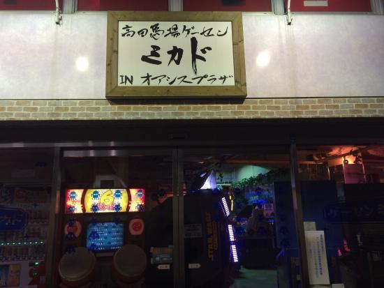 高田馬場駅周辺でクレーンゲームが出来るスポット「高田馬場ゲーセン ミカドinオアシスプラザ」外観