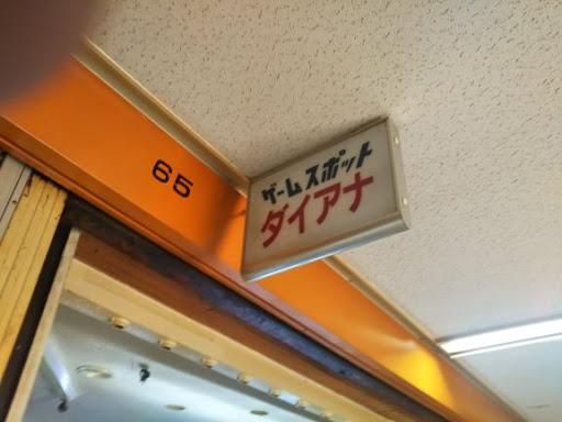 新橋駅周辺のクレーンゲームスポット「ゲームスポットダイアナ」