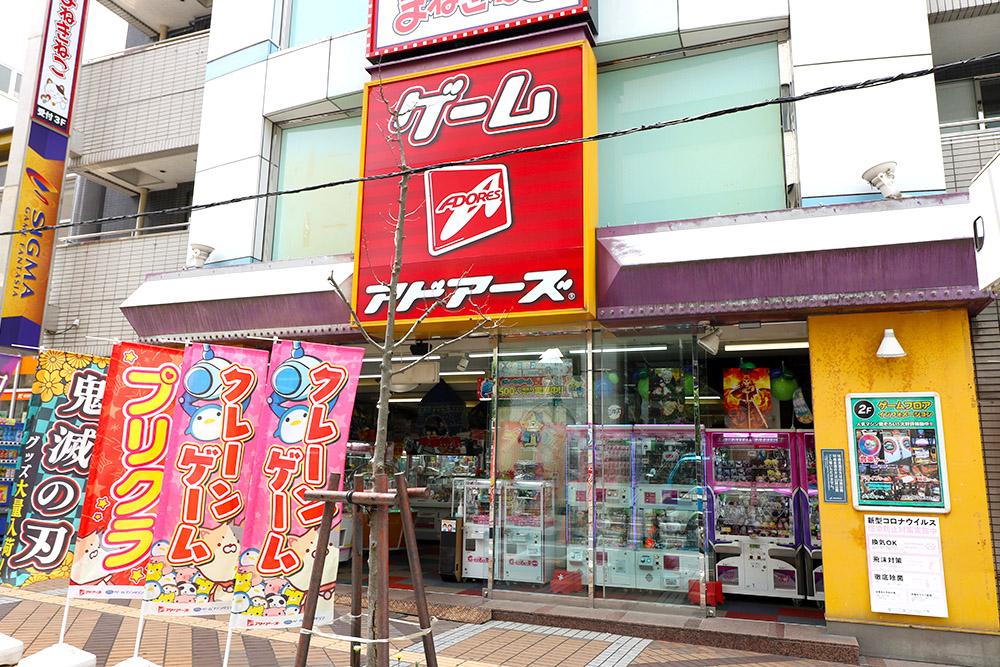 平塚駅周辺でクレーンゲームができるスポット「ゲームファンタジア 平塚店」外観