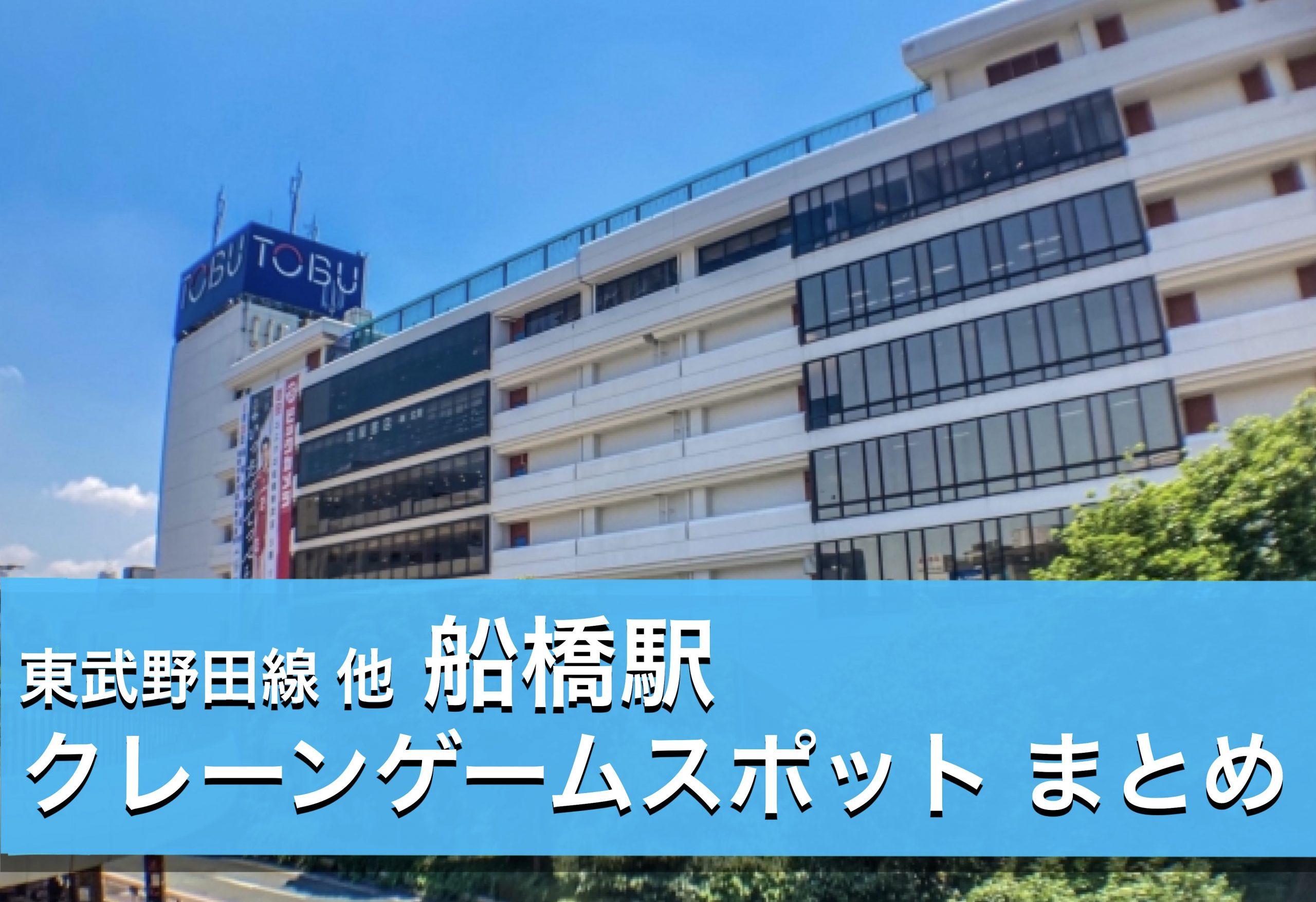 【船橋駅】クレーンゲームができる場所