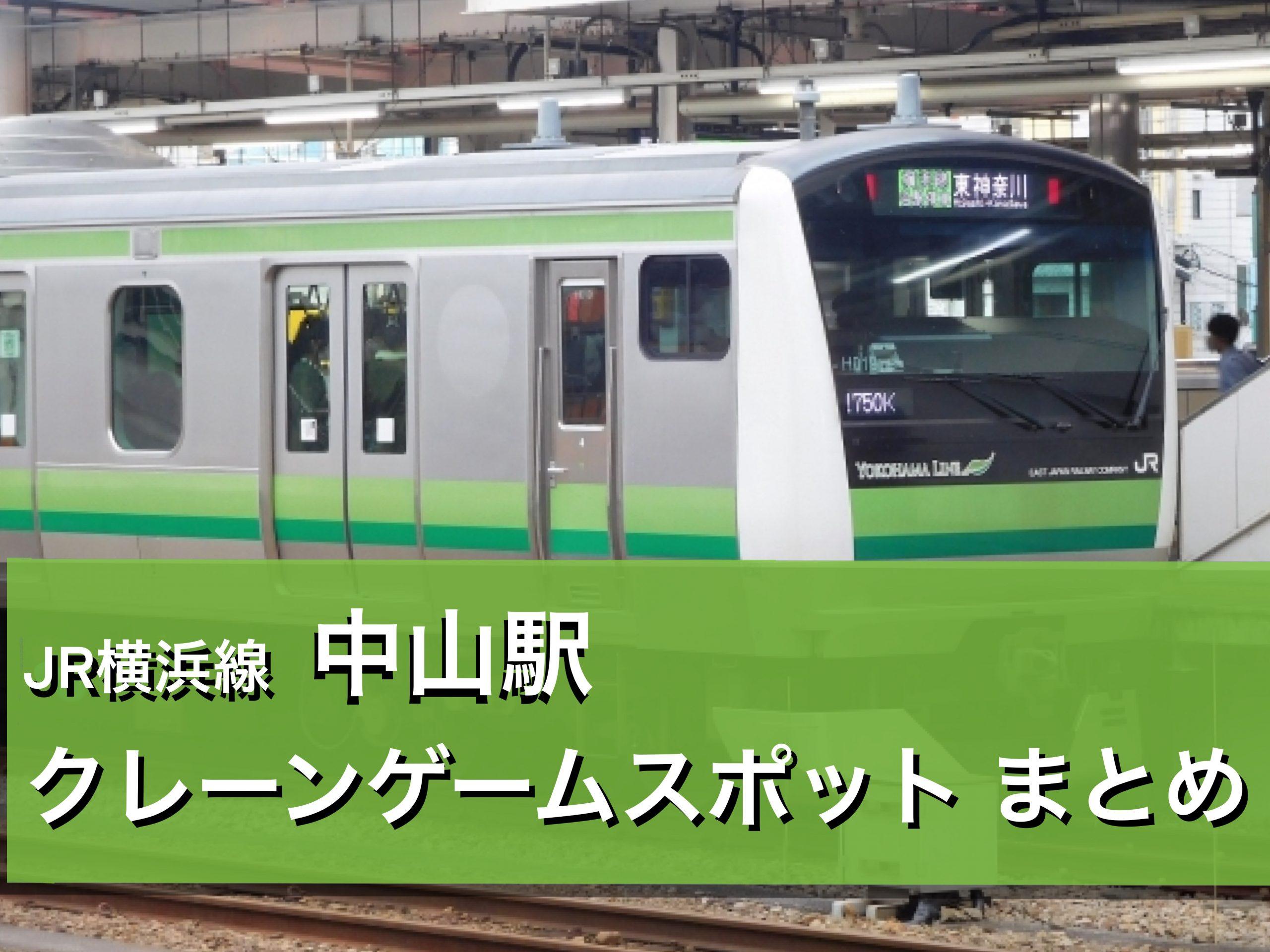 【中山駅】クレーンゲームができる場所