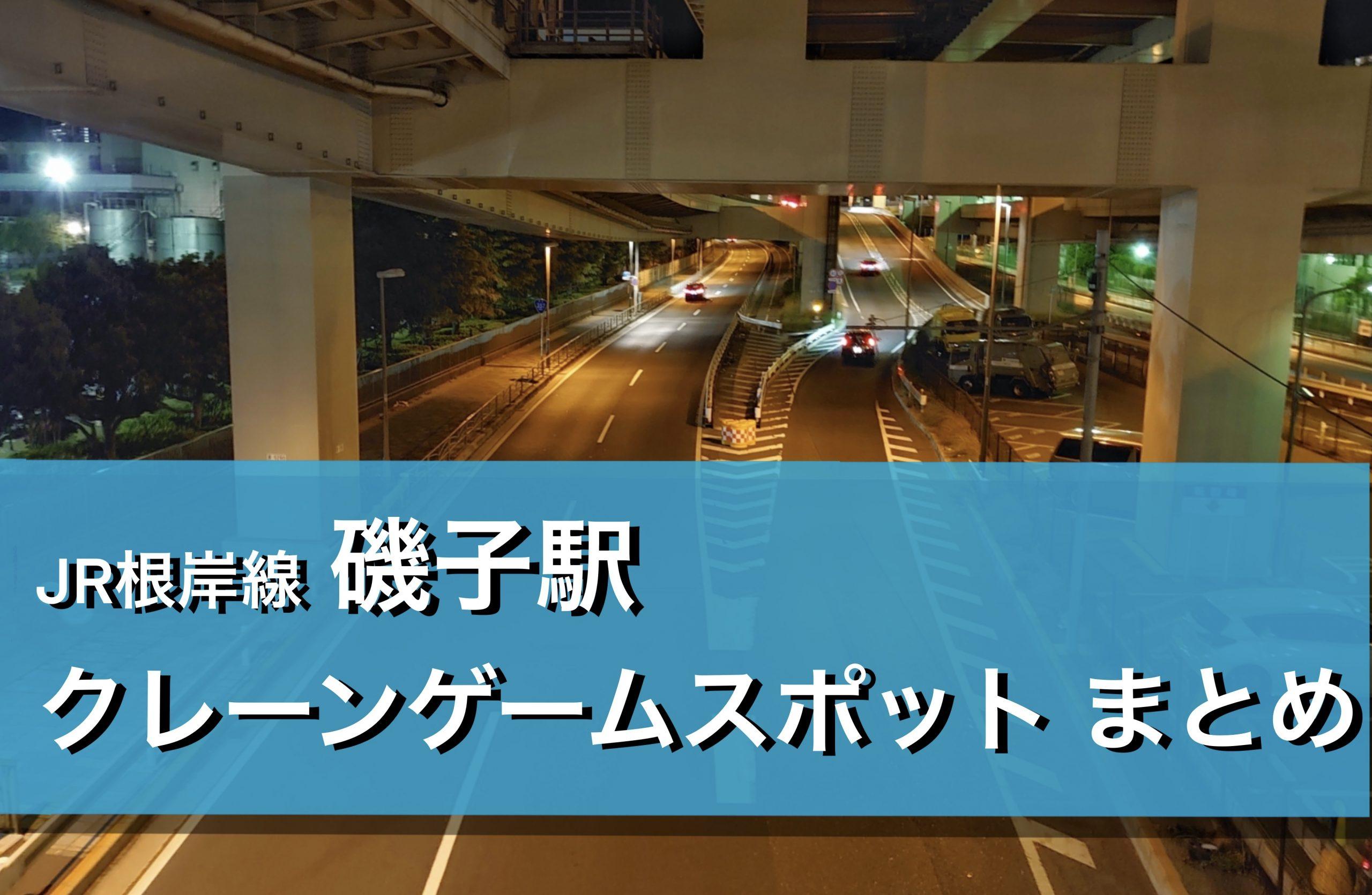 【磯子駅】クレーンゲームができる場所