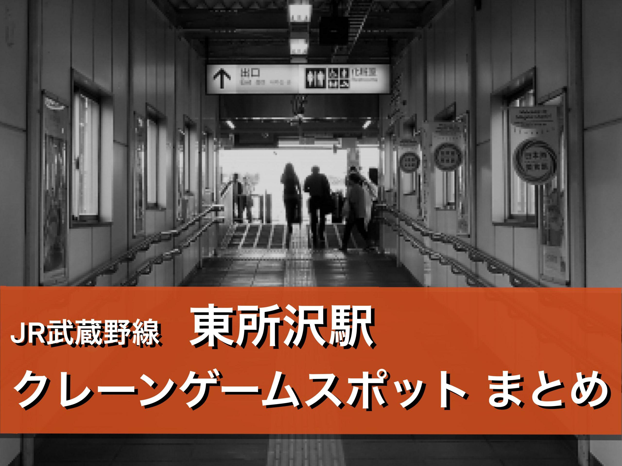 【東所沢駅】クレーンゲームができる場所