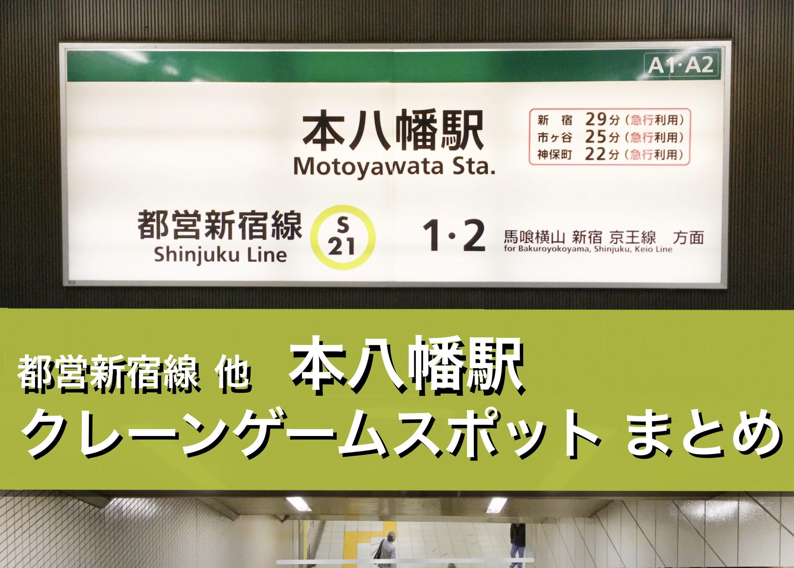 【本八幡駅】クレーンゲームができる場所