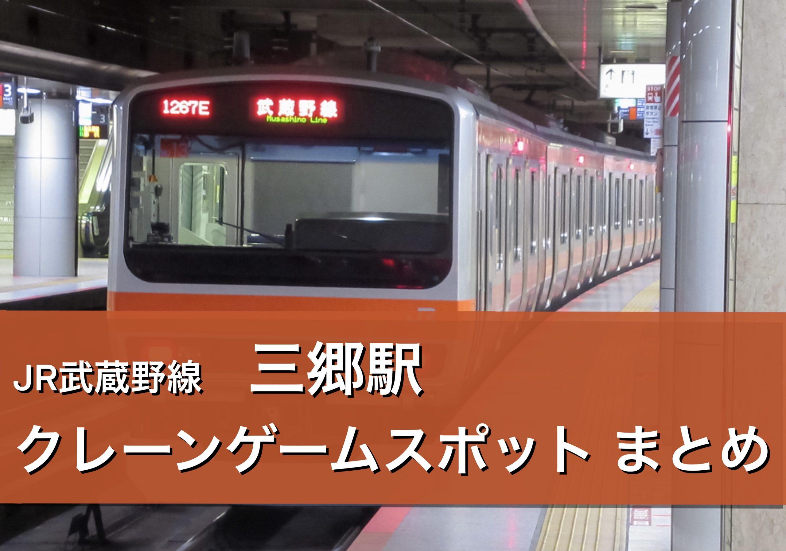 【三郷駅】クレーンゲームができる場所