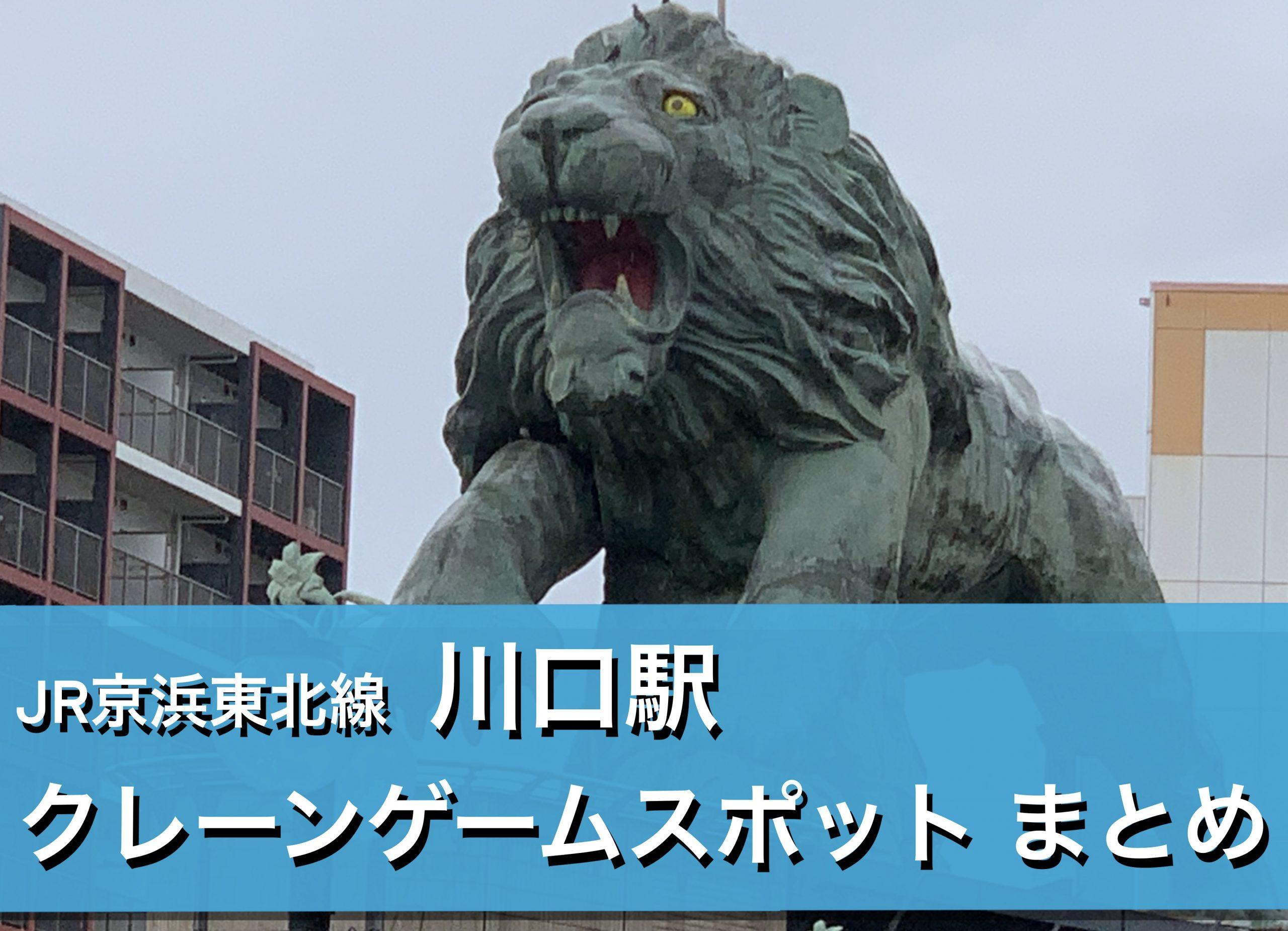 【川口駅】クレーンゲームができる場所