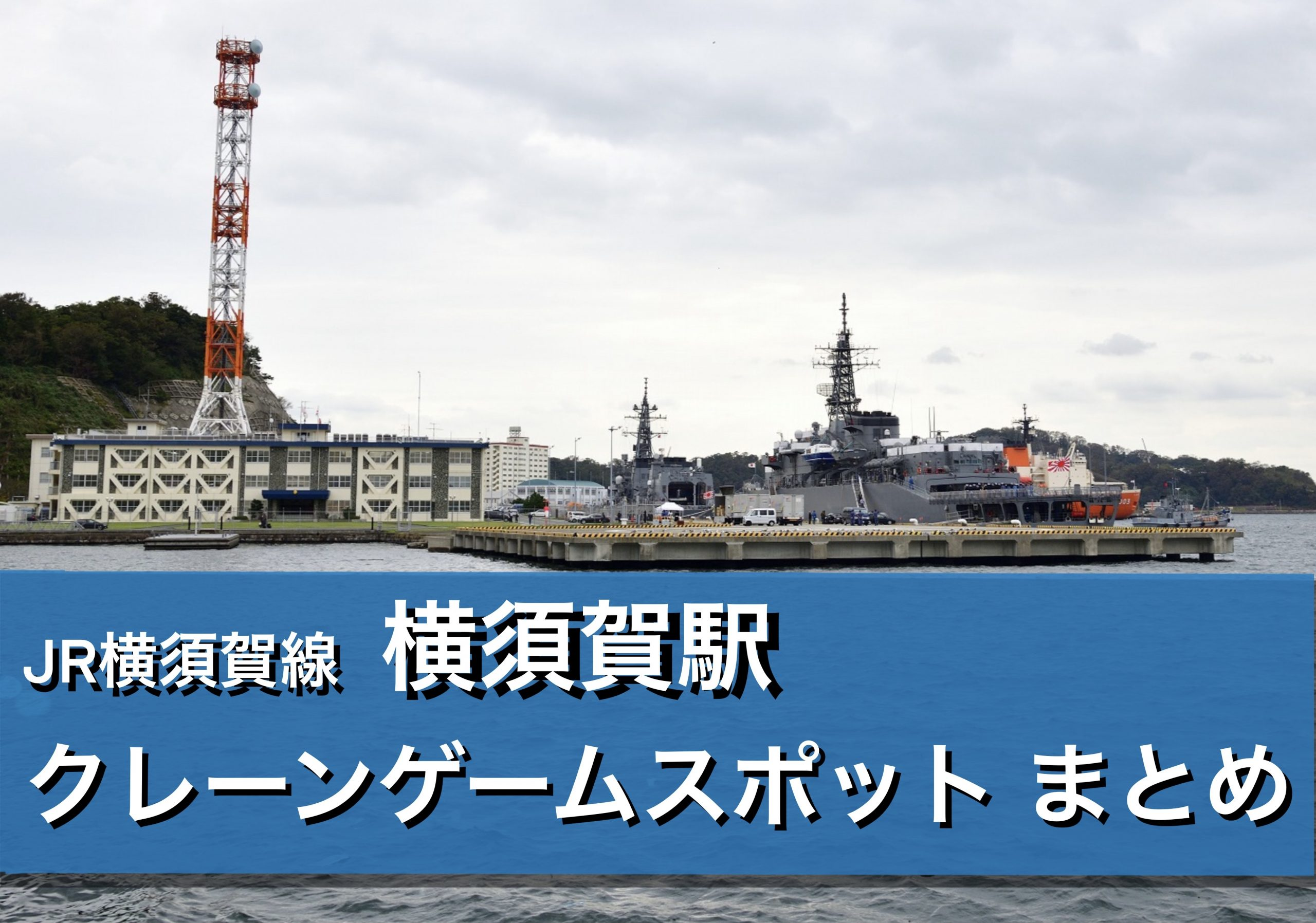 【横須賀駅】クレーンゲームができる場所
