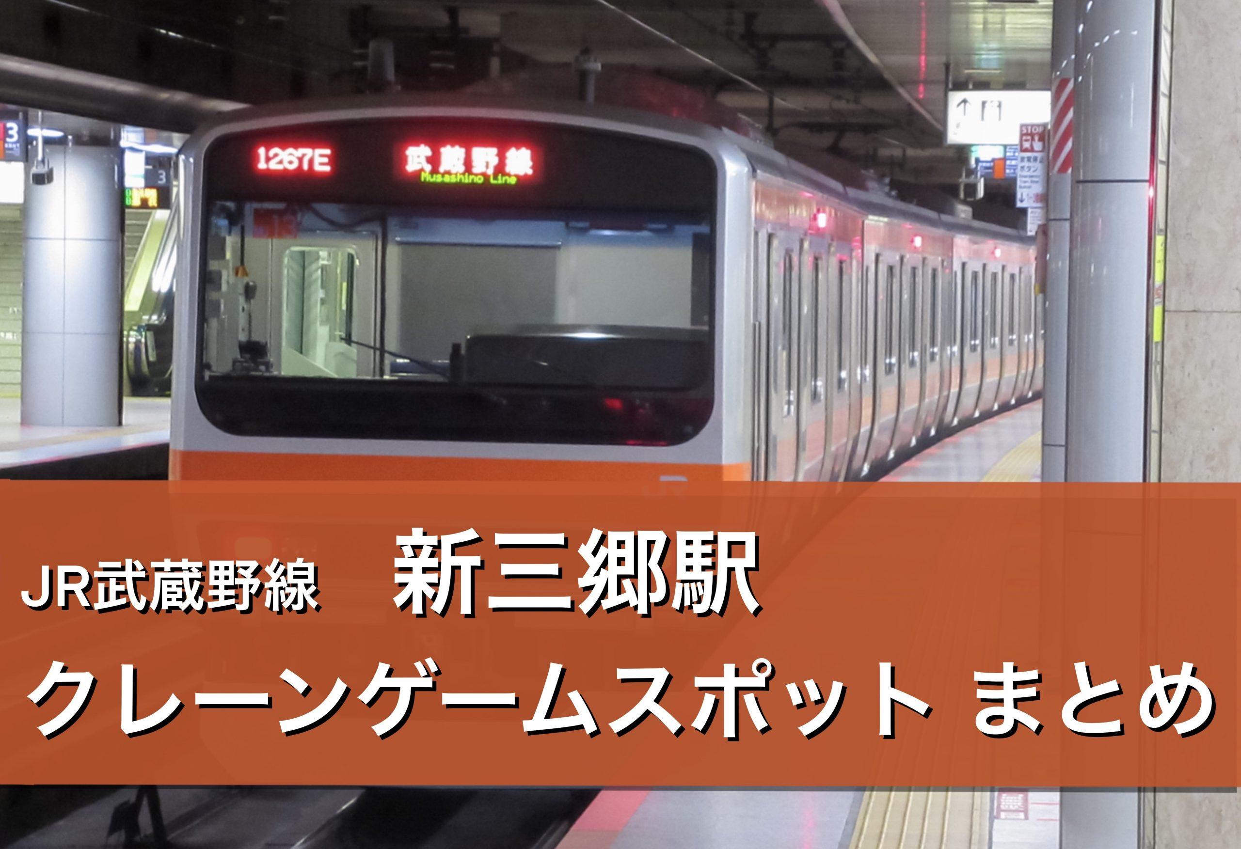 【新三郷駅】クレーンゲームができる場所