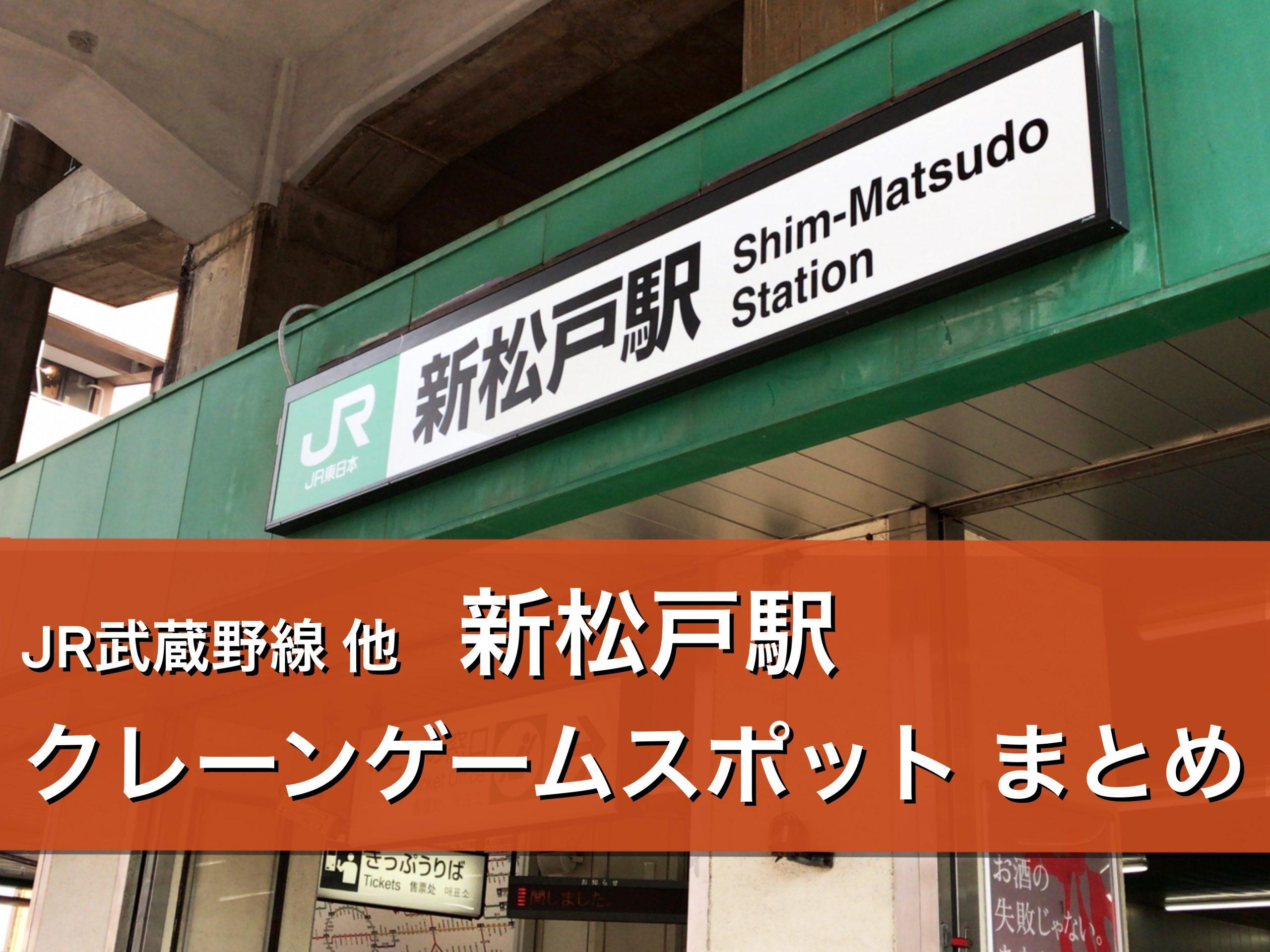 【新松戸駅】クレーンゲームができる場所