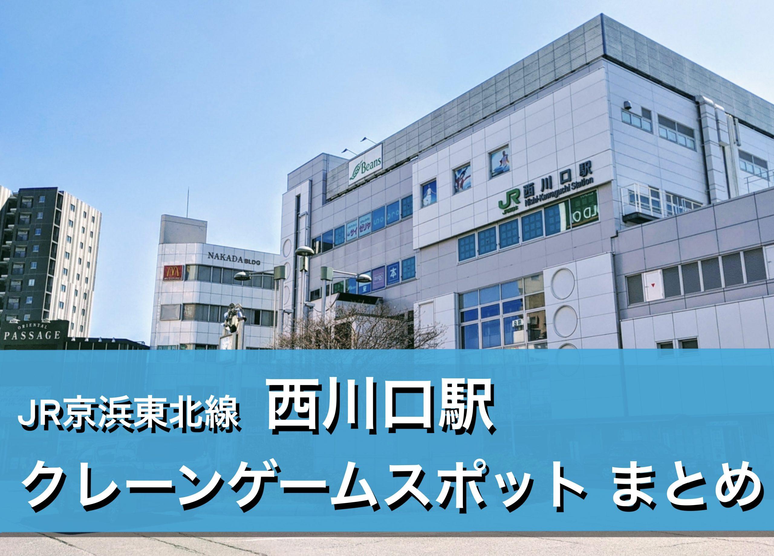 【西川口駅】クレーンゲームができる場所