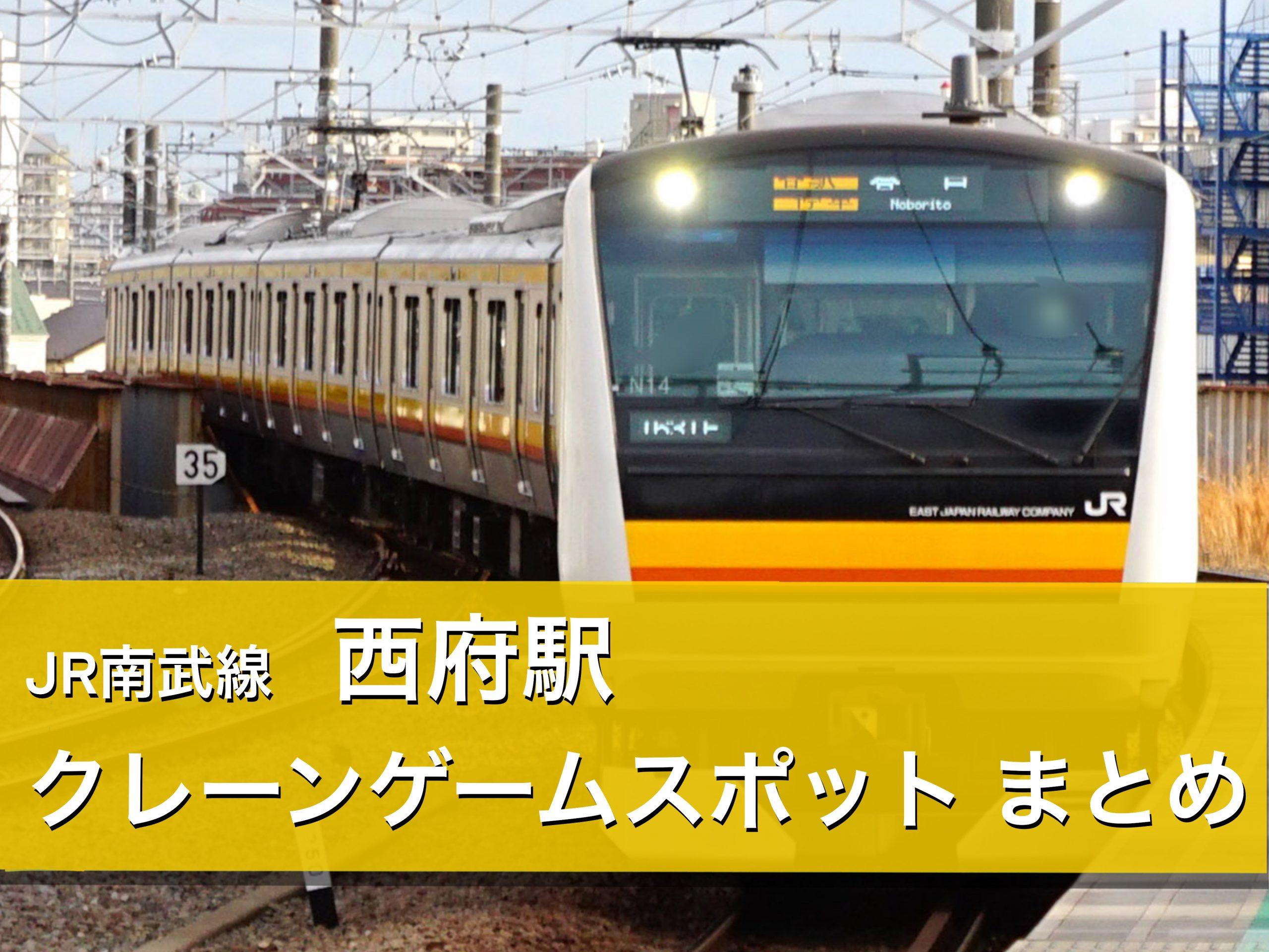 【西府駅】クレーンゲームができる場所