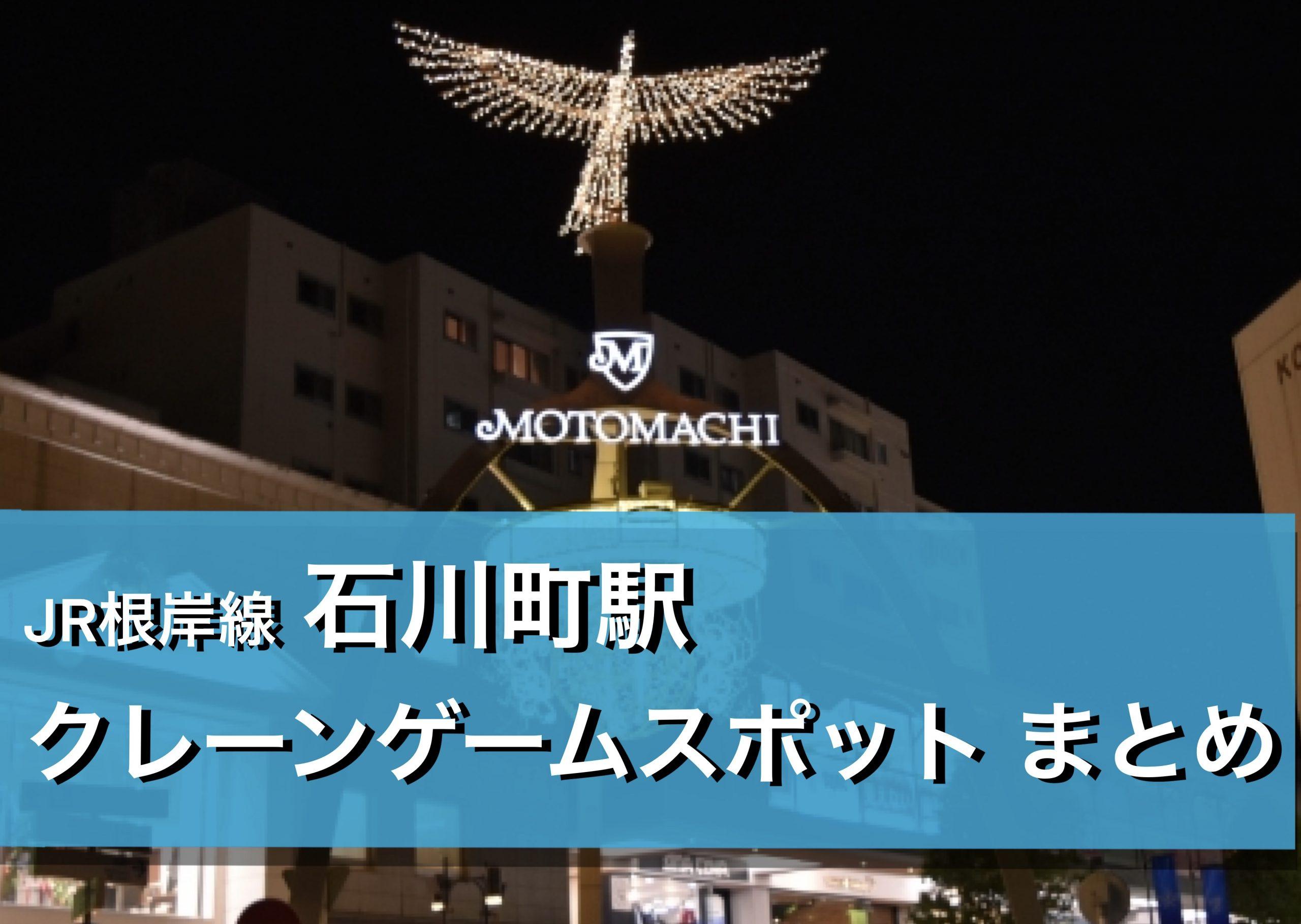 【石川町(元町・中華街)駅】クレーンゲームができる場所
