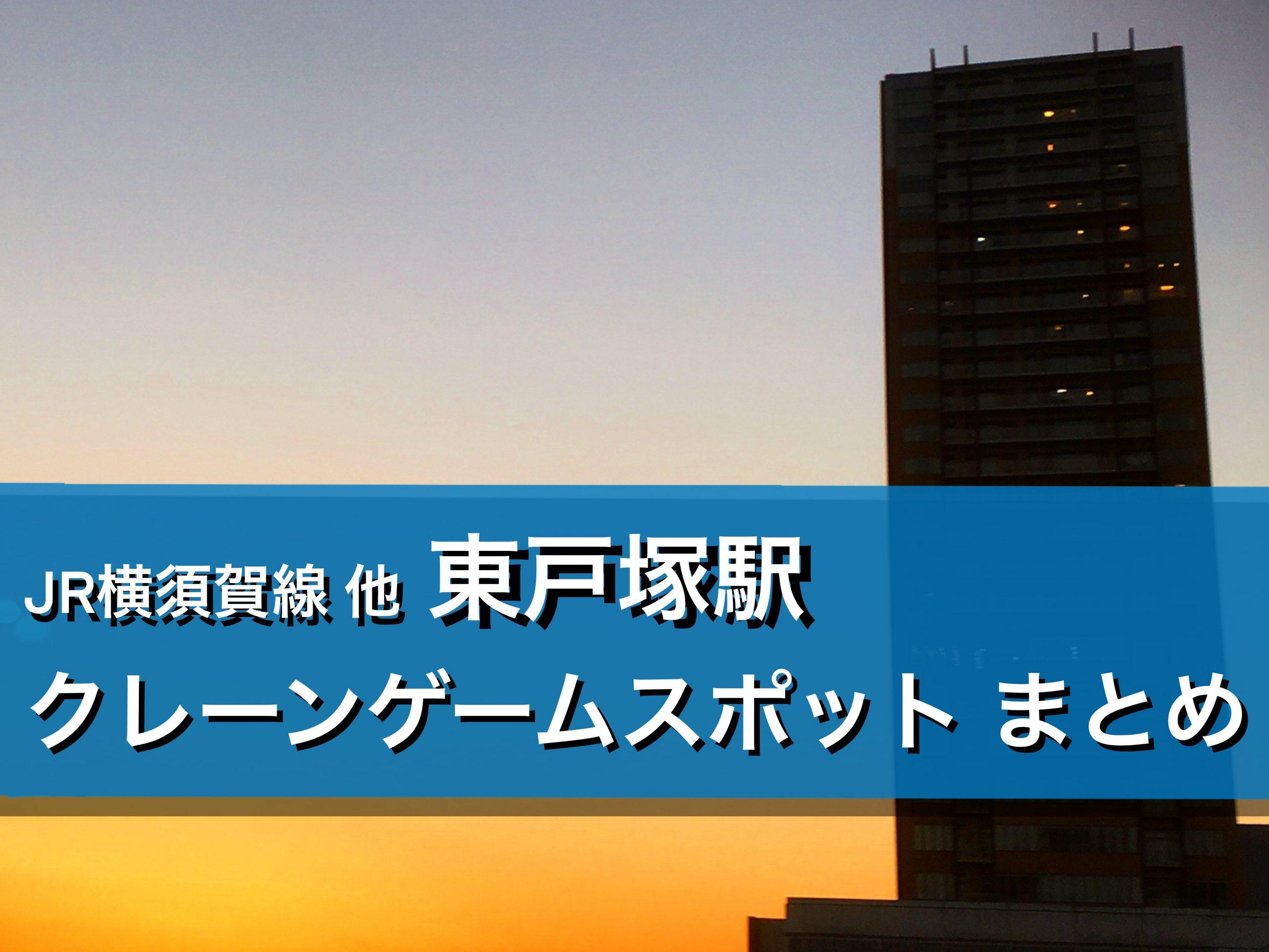 【東戸塚駅】クレーンゲームができる場所