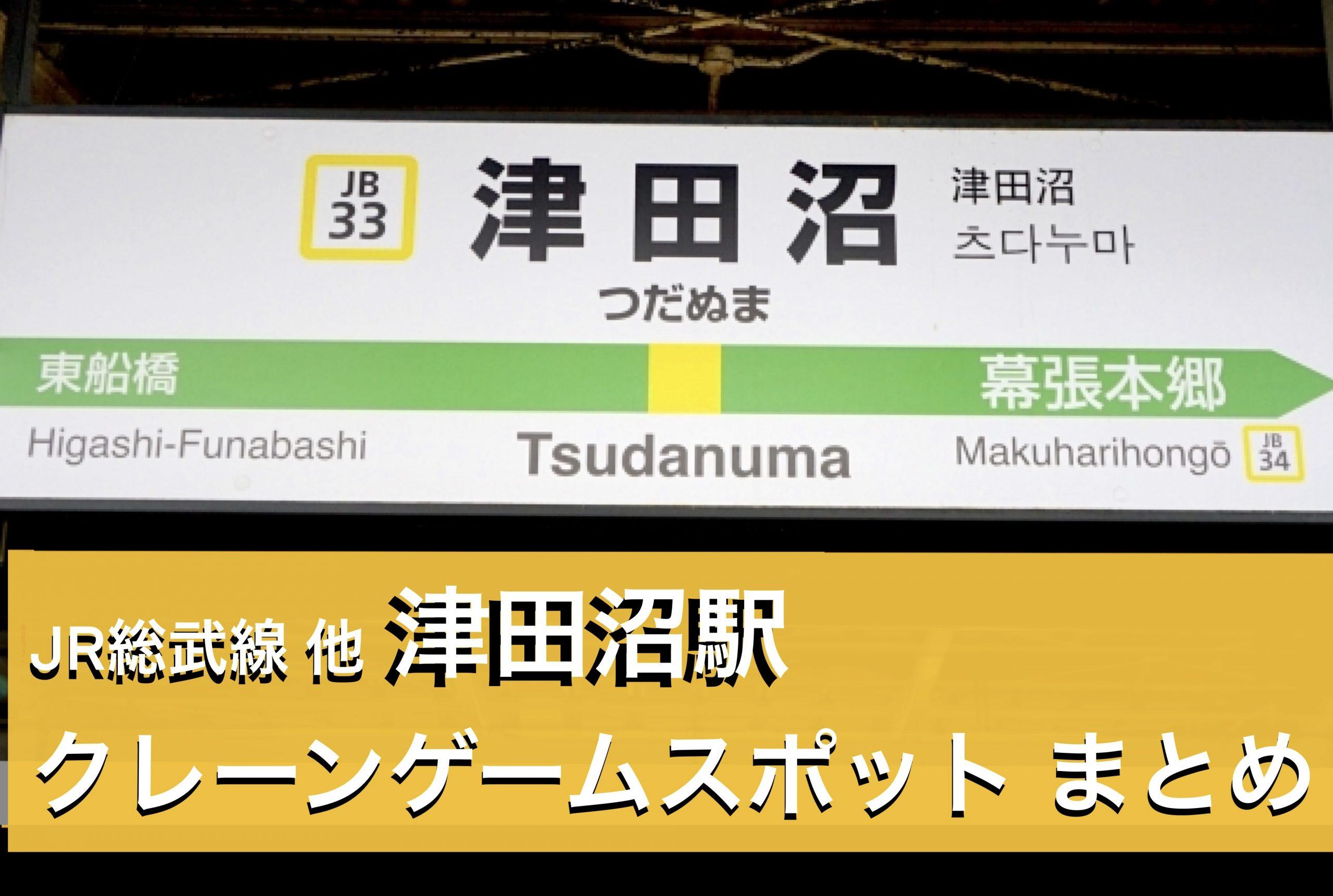 【津田沼駅】クレーンゲームができる場所