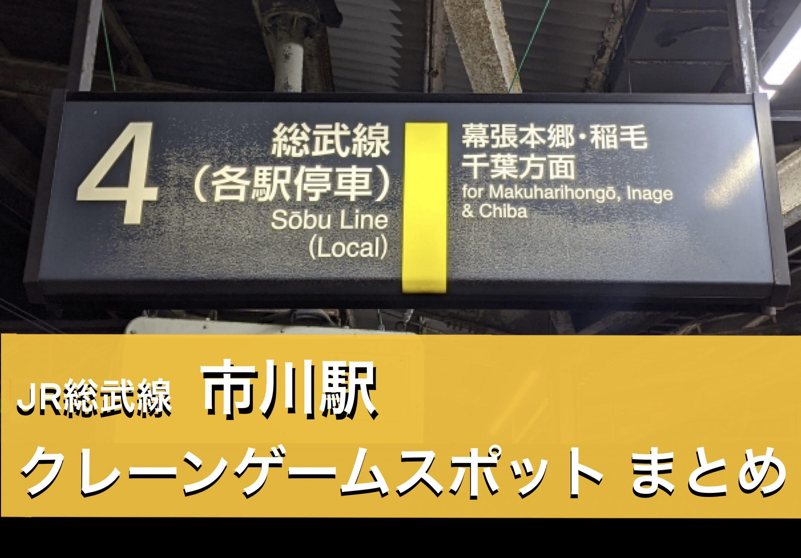 【市川駅】クレーンゲームができる場所