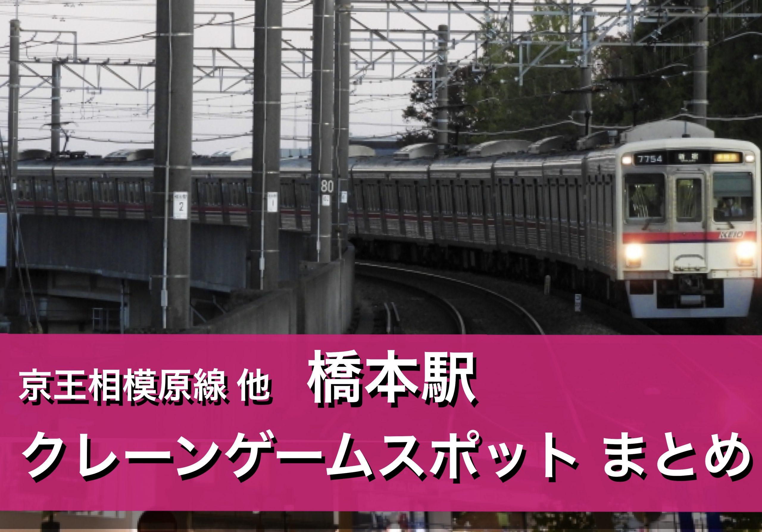 【橋本駅】クレーンゲームができる場所