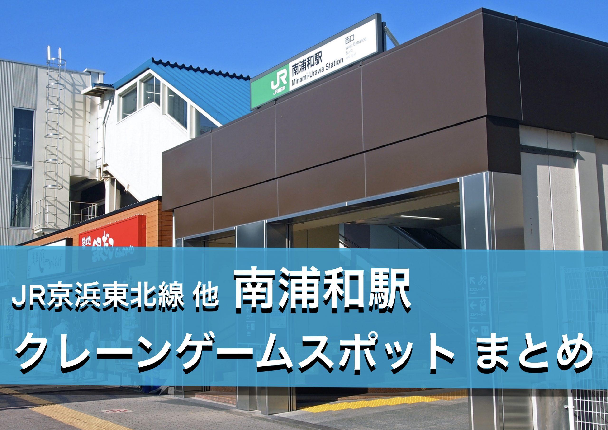 【南浦和駅】クレーンゲームができる場所