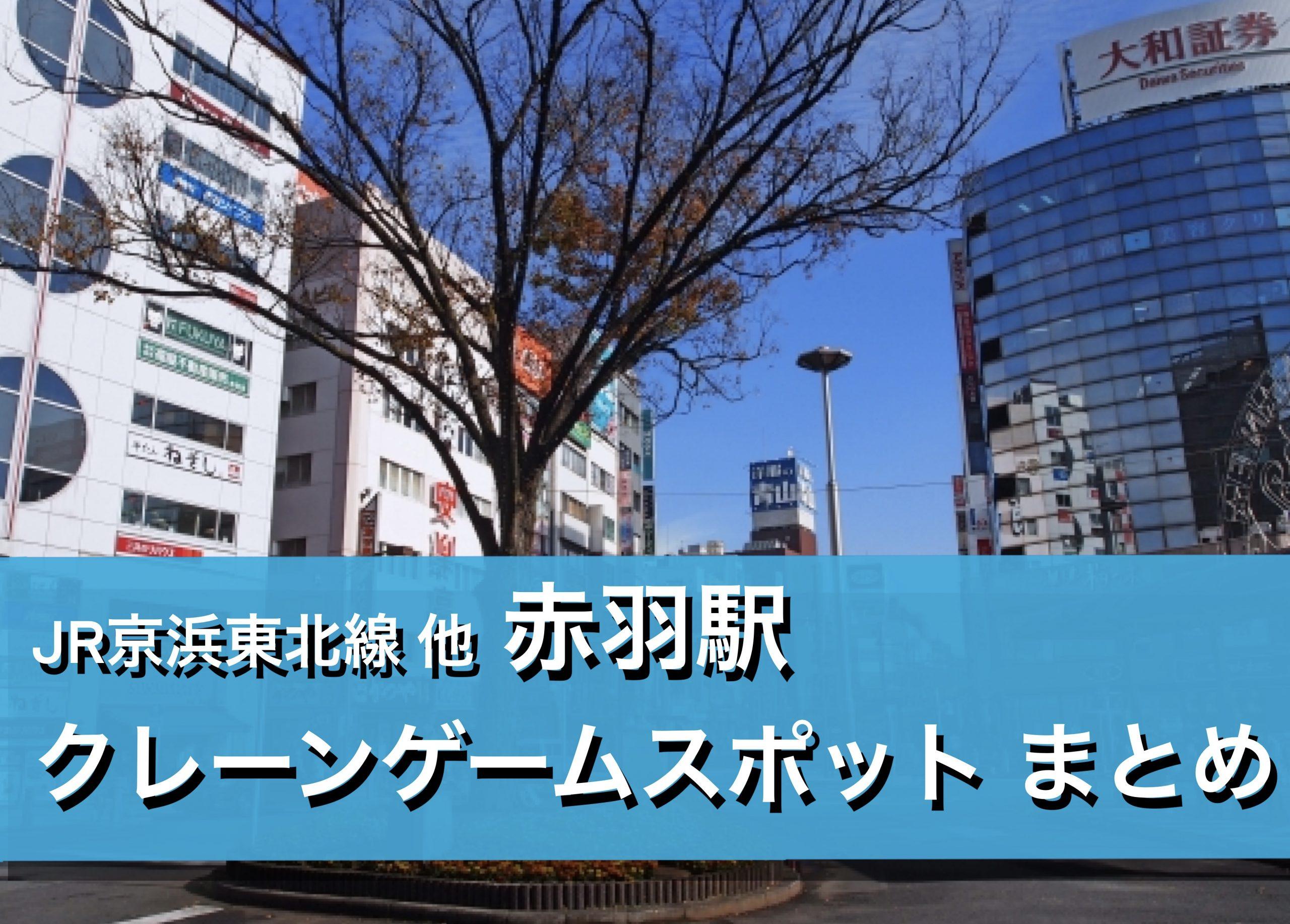 【赤羽駅】クレーンゲームができる場所