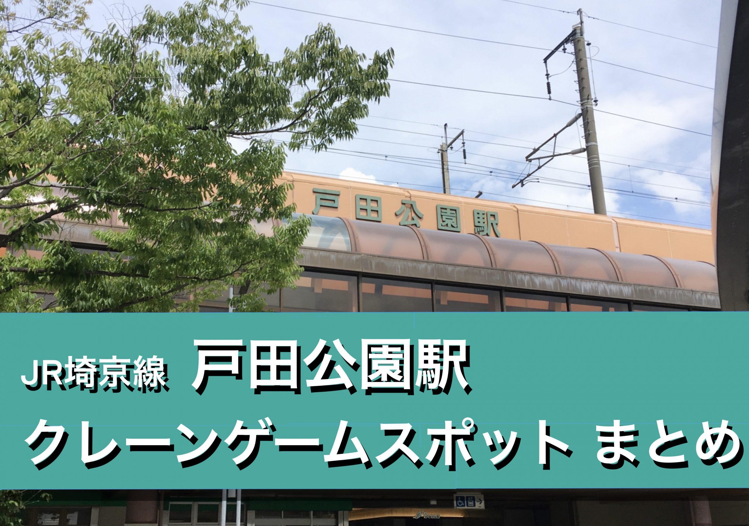 【戸田公園駅】クレーンゲームができる場所
