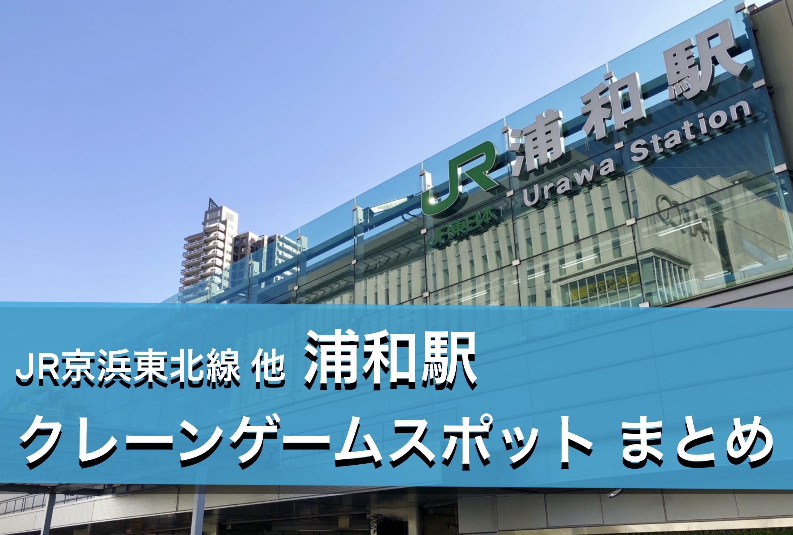 【浦和駅】クレーンゲームができる場所
