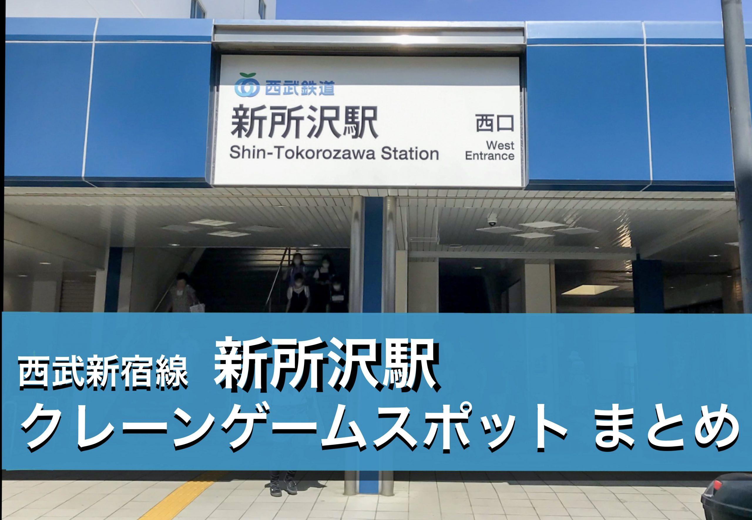 【新所沢駅】クレーンゲームができる場所