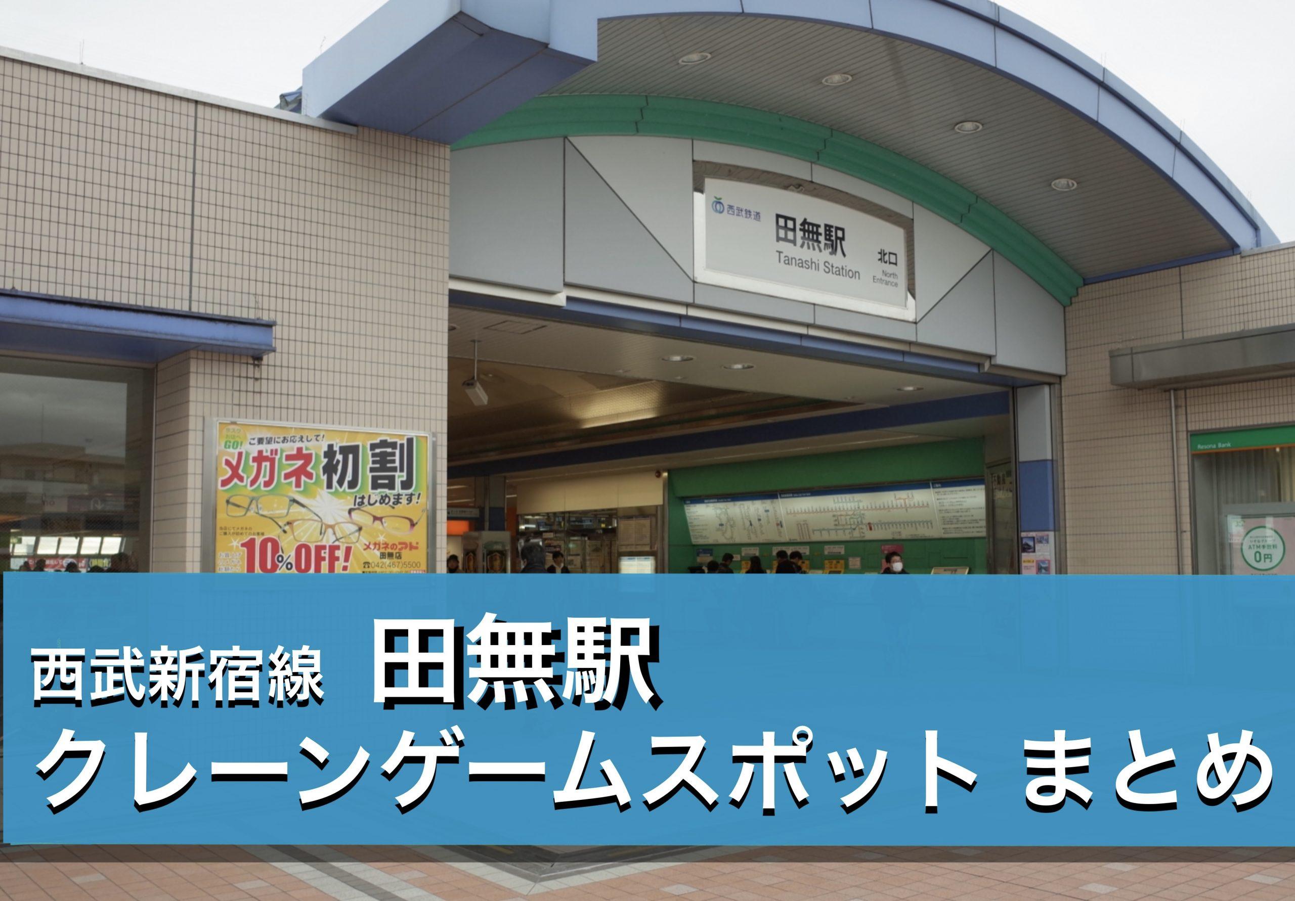 【田無駅】クレーンゲームができる場所