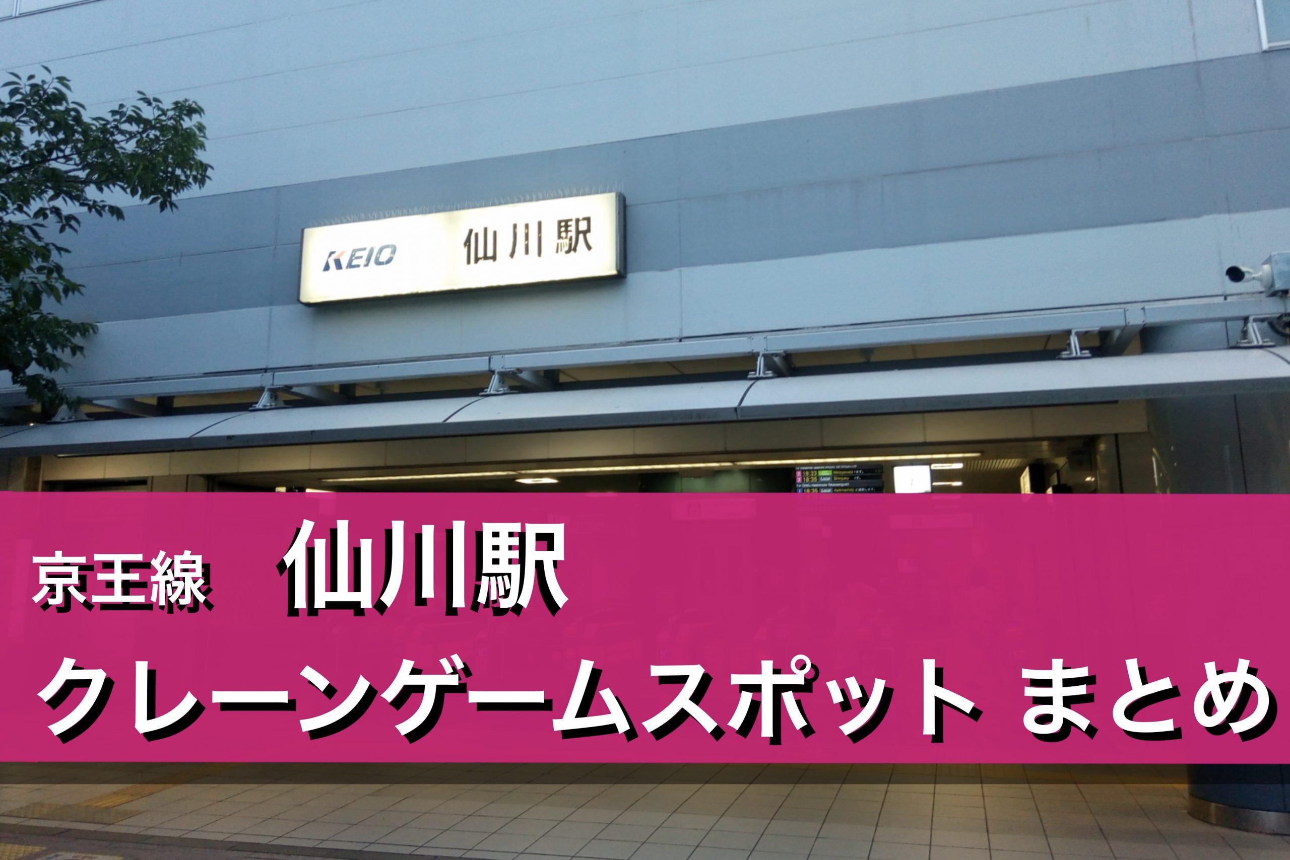 【仙川駅】クレーンゲームができる場所