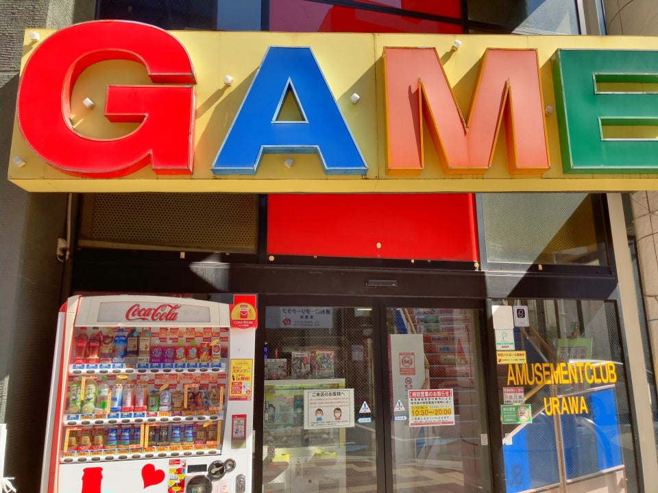 浦和駅周辺でクレーンゲームができるスポット「アミューズメントクラブ浦和店」