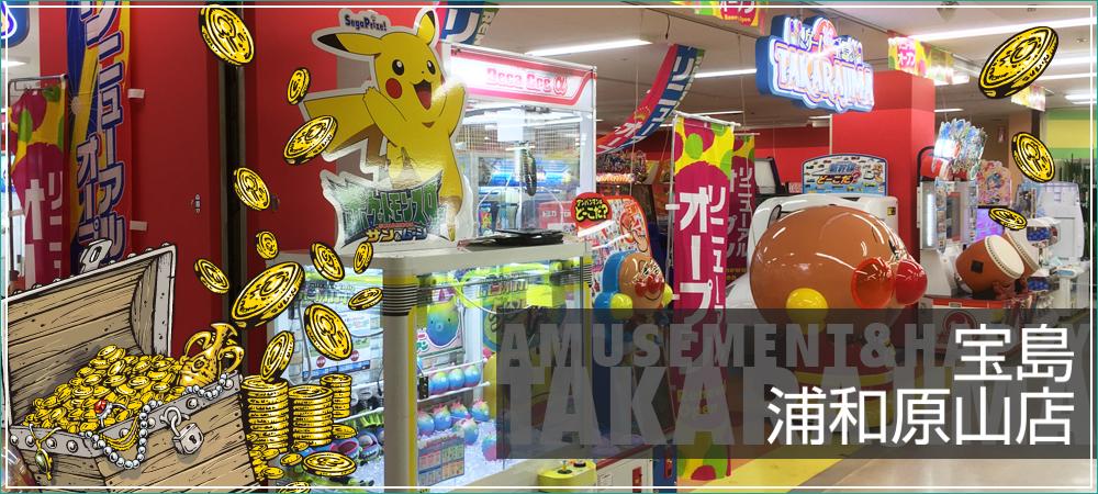 浦和駅周辺でクレーンゲームができるスポット「宝島 浦和原山店」